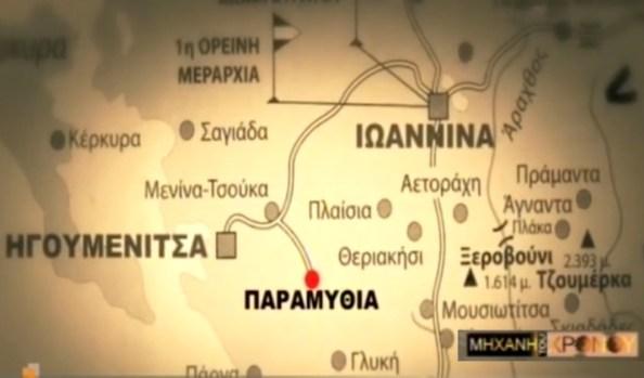 Paramythia map