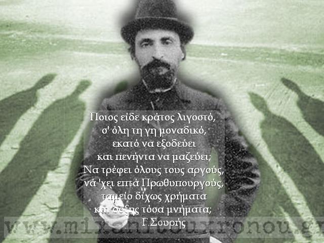 """""""Ώ Ελλάς, ηρώων χώρα, τί γαϊδάρους βγάζεις τώρα;"""" Γιώργος Σουρής, ο ποιητής που προτάθηκε για Νόμπελ λογοτεχνίας, σατίριζε μέσα από τον """"Ρωμηό"""" του πολιτικούς και τραπεζίτες"""
