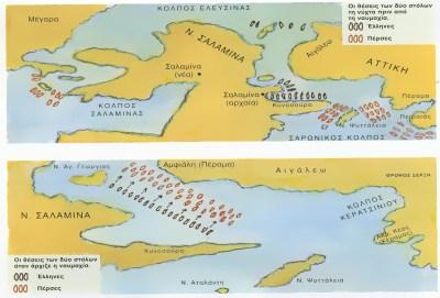Χάρτης της ναυμαχίας της Σαλαμίνας. Ο πολυάριθμος και δυσκίνητος περσικός στόλος εγκλωβίστηκε στο στενό σημείο μεταξύ Σαλαμίνας και Αττικής και συνετρίβη.