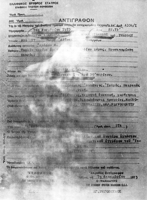 Το πιιστοποιητικό θανάτου του Διομήδη Κομνηνού. Αναφέρεται ότι χτυπηθηκε από πυροβόλο όπλο . Παρά τις αγωνιώδεις προσπάθειες των γιατρών ο 17χρονων δεν επανήλθε στη ζωή.