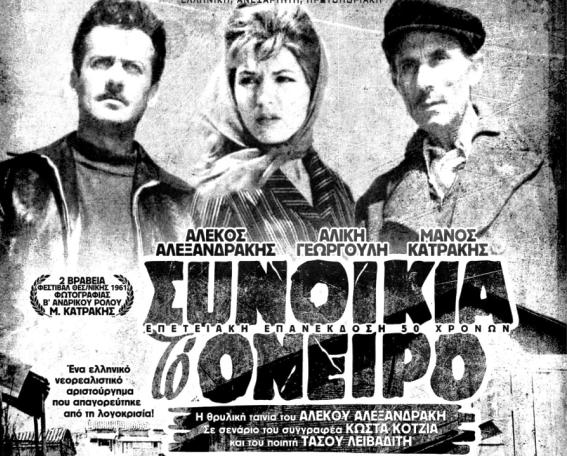 """Γιατί οι αστυνομικοί κάλεσαν τον Αλέκο Αλεξανδράκη να δει το φιλμ της ταινίας του να καίγεται και έκαναν ντου στον κινηματογράφο που έπαιζε τη """"Συνοικία το Όνειρο"""". Το ξεχασμένο παρασκήνιο μιας εκπληκτικής ταινίας"""