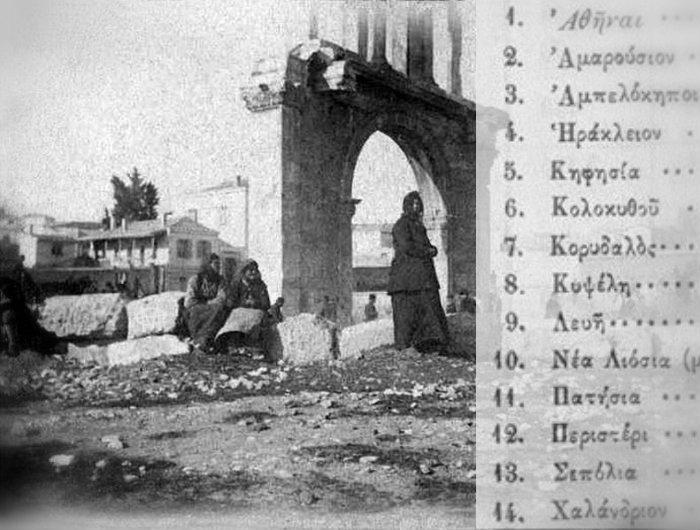 Η Αθήνα υπήρξε χωριό πριν γίνει πρωτεύουσα; Τι λένε τα στοιχεία για τον πληθυσμό στο κέντρο και τα πέριξ. Ποια περιοχή ήταν η Κατσιποδού, ο Καράς και το Λευή