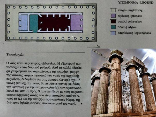 epikourios Apollonas _sxedio