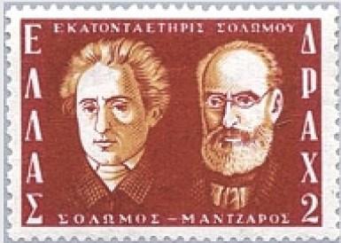 Γραμματόσημο με τους δημιουργούς του Εθνικού Ύμνου
