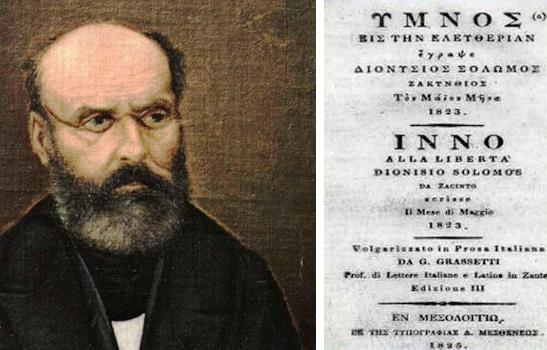 Ο Ν. Μάντζαρος συνέθεσε τον Εθνικό Ύμνο και πέθανε την ώρα που παρέδιδε δωρεάν μαθήματα. Γιατί ο Καλομοίρης είπε ότι αυτή η σύνθεση, που ήταν αφιερωμένη στον Όθωνα, δεν έπρεπε να γίνει ο εθνικός ύμνος