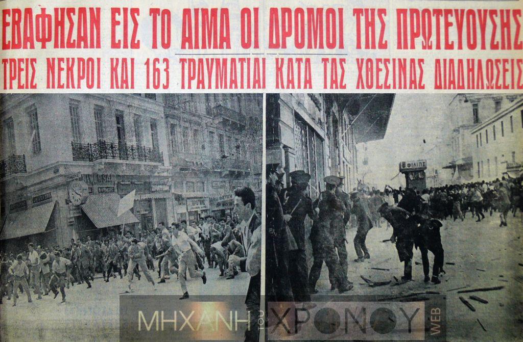 Το αιματοβαμμένο συλλαλητήριο στην Αθήνα για τον απαγχονισμό των Κύπριων αγωνιστών Καραολή και Δημητρίου από τους Βρετανούς. Η αντιπολίτευση κατήγγειλε την κυβέρνηση Καραμανλή