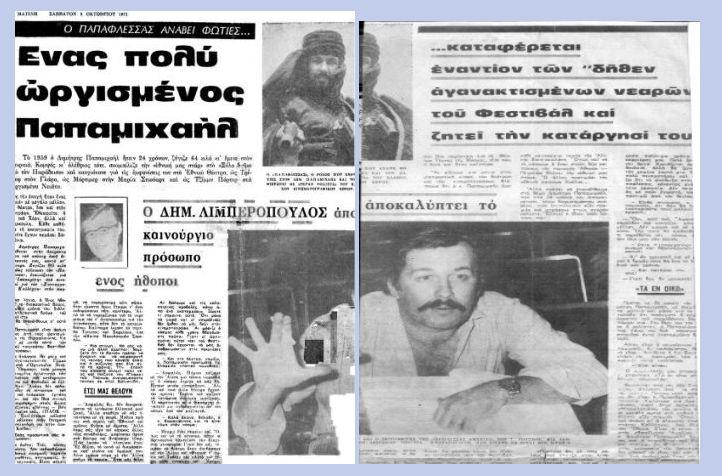 πρωτοσέλιδο της Η συνέντευξη Παπαμιχαήλη στο Δ. Λυμπερόπουλο στην εφημερίδα ''Απογευματινή''
