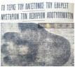 Υπήρξε ποτέ το τέρας του Έβερεστ;  Τι έδειχναν οι πρώτες φωτογραφίες με τα τεράστια αποτυπώματα στο χιόνι και γιατί αμφισβητήθηκε το σενάριο για το γιγαντιαίο γορίλα