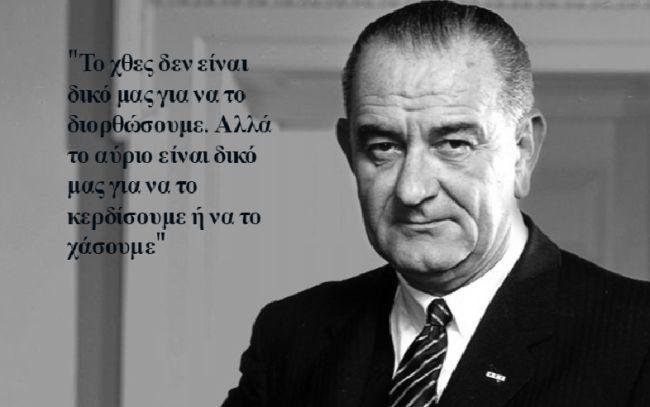 «Ποτέ μην εμπιστεύεσαι κάποιον, εκτός αν έχεις το πουλί του στην τσέπη σου». Τα τρομερά ρητά του προέδρου Λίντον Τζόνσον, που διαδέχθηκε τον δολοφονημένο Κένεντι