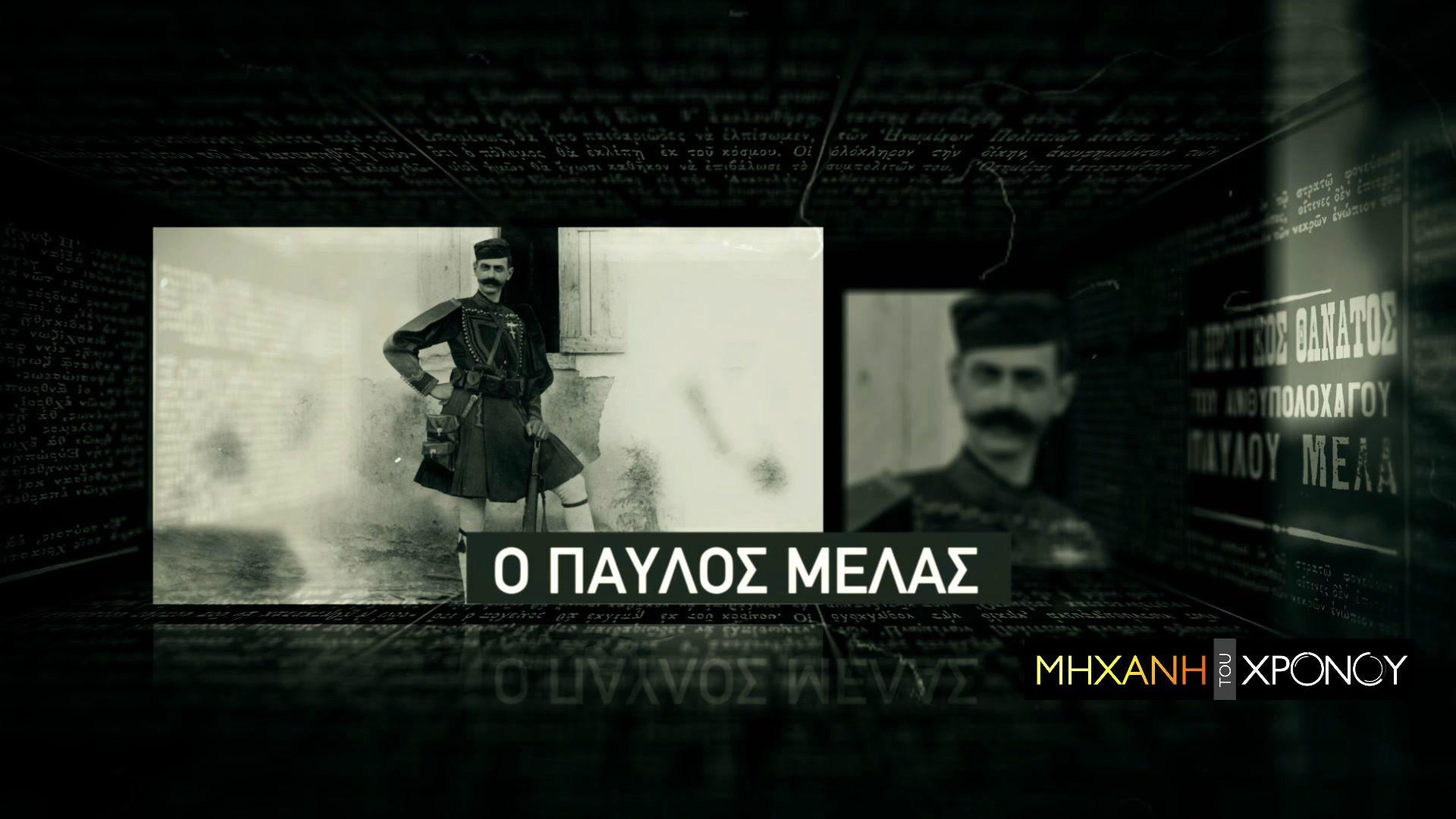 Ο μακεδονομάχος Παύλος Μελάς σκοτώθηκε μία φορά, αλλά τάφηκε πέντε. Γιατί οι συμπολεμιστές του έκοψαν το κεφάλι. Πως έγινε η αναγνώριση από τη γυναίκα του Ναταλία