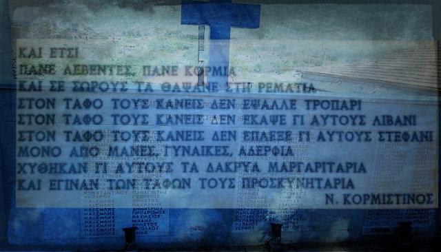 Το ξεχασμένο ολοκαύτωμα της βουλγαρικής κατοχής στην Κορμίστα Σερρών. Σφάγιασαν 130 πολίτες για αντίποινα και αιματοκύλισαν τα χωριά του Παγγαίου