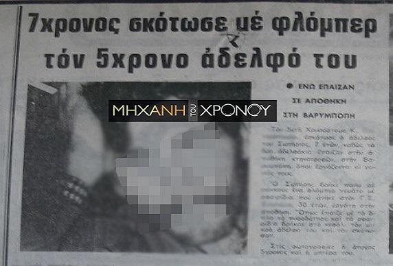 Η τραγική αδελφοκτονία στην Αττική. Ο 7χρονος που σκότωσε άθελά του με φλόμπερ τον 5χρονο αδερφό του την ώρα του παιχνιδιού