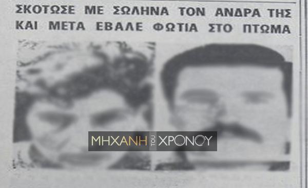 Η 26χρονη που σκότωσε τον άνδρα της με σωλήνα, τον αποτέφρωσε και τον έριξε στο χοιροστάσιο για να χαθούν τα ίχνη του. «Η φόνισσα του Χαρβατίου», που σόκαρε όλη την Ελλάδα