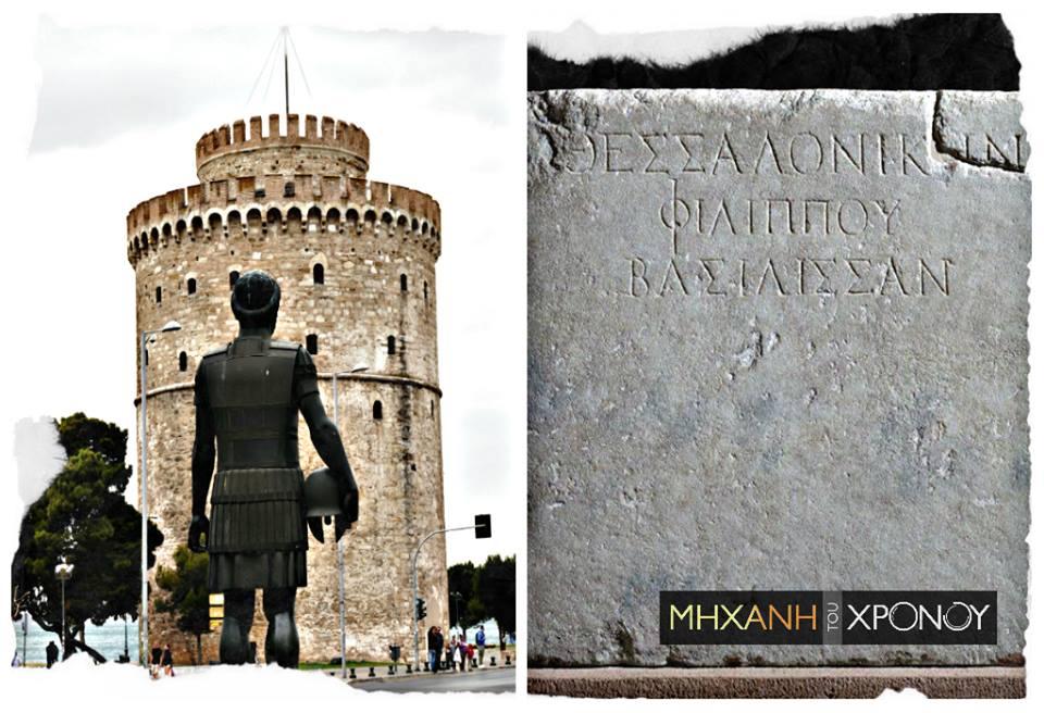ΘΕΣΣΑΛΟΝΙΚΗΝ ΦΙΛΙΠΠΟΥ ΒΑΣΙΛΙΣΣΑΝ. Πώς η Θεσσαλονίκη πήρε το όνομα της από την αδερφή του Μεγάλου Αλέξανδρου. Που βρίσκεται το πειστήριο με την αρχαία επιγραφή