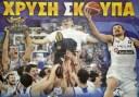 Το χρυσό Ευρωμπάσκετ του 2005. Ο Γιαννάκης έγινε ο πρώτος που σήκωσε την κούπα από δύο διαφορετικά πόστα. Και σαν παίκτης και σαν προπονητής