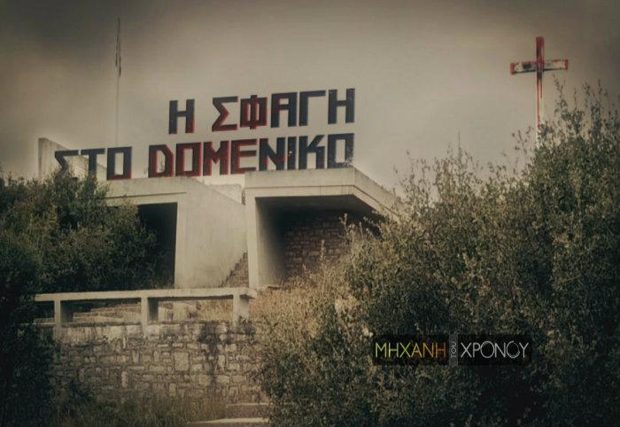 Το έγκλημα της ιταλικής μεραρχίας Πινερόλο που αφάνισε όλο τον ανδρικό πληθυσμό στο Δομένικο Λάρισας. Η προδοσία και το άγνωστο ολοκαύτωμα στη Μηχανή του Χρόνου. Νέα εκπομπή