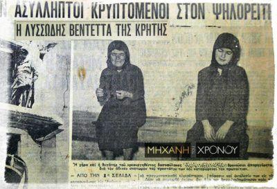 Το μακελειό στα Βορίζια. Η πολύνεκρη κρητική βεντέτα που συγκλόνισε την Ελλάδα του '50. Σε κατάσταση αμόκ αλληλοσκοτώνονταν. Έριξαν μέχρι και χειροβομβίδα (βίντεο)