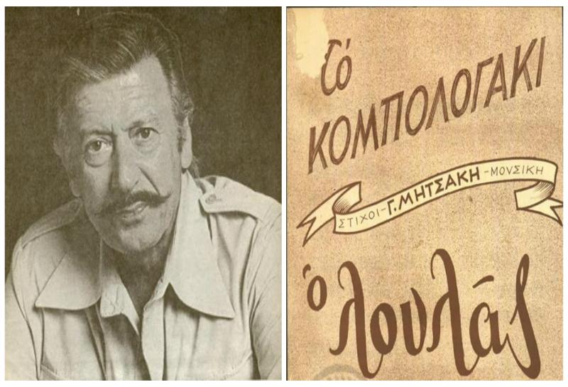 """Το """"φτωχό κομπολογάκι"""" του Μητσάκη που έχασε στην Αθήνα, αλλά του χάρισε καθημερινά ένα πιάτο φαγητό στην Κατοχή. Ο καημός του σε ένα πακέτο τσιγάρα έγινε επιτυχία"""