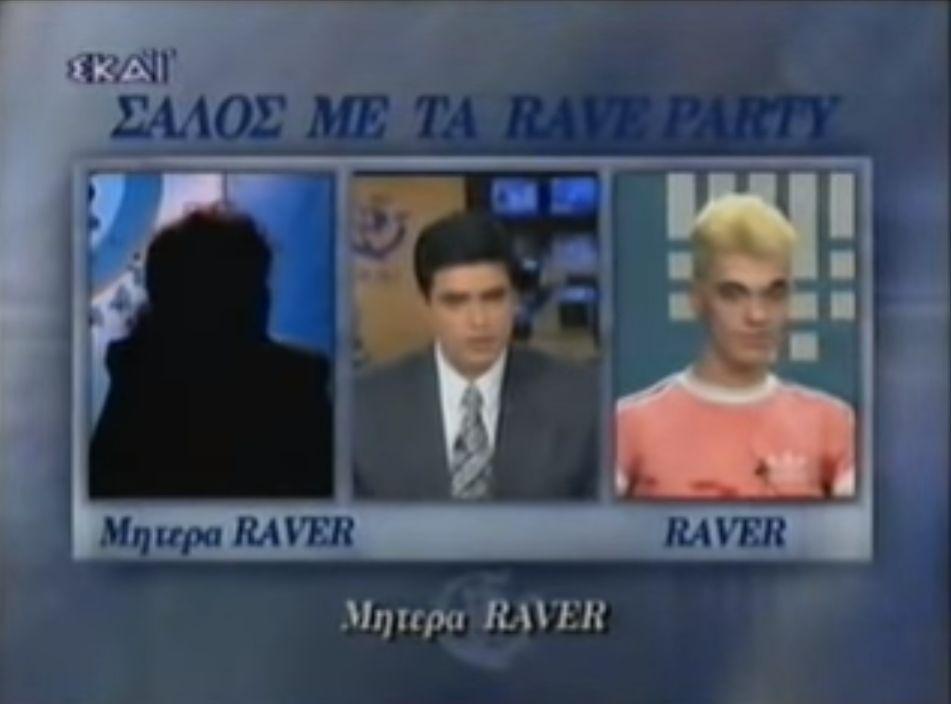 """Μάνα Raver: όταν γυρίζει από το πάρτι μέχρι ξύλο τρώω. Τα ρέιβ πάρτι της Αθήνας που έκαναν τους νέους """"να βλέπουν κύκλους"""". Ο ξέφρενος χορός των 90's που στιγματίστηκε από τα χάπια """"έκσταση"""""""