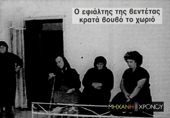 Η βεντέτα που ξεκλήρισε μια ολόκληρη οικογένεια στον Μυλοπόταμο Κρήτης. Δολοφονήθηκαν τέσσερα μέλη της χωρίς να καταδικαστεί ποτέ κανείς για φόνο