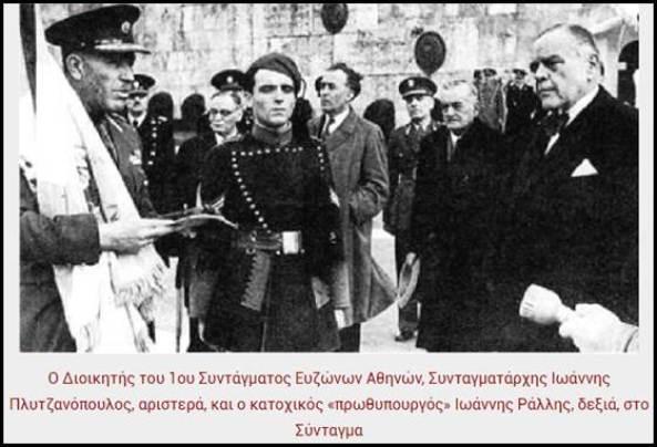 Ο συνταγματάρχης Ιωάννης Πλυτζανόπουλος και ο Ιωάννης Ράλλης