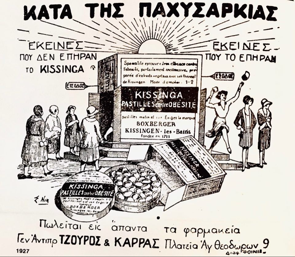 """Τα φάρμακα που ονομάστηκαν """"σπεσιαλιτέ"""" και """"φάρμακα διαφημίσεως"""". Η εποχή που διαφημίζονταν διάφορα ύποπτα σκευάσματα, τα οποία υπόσχονταν θαύματα"""