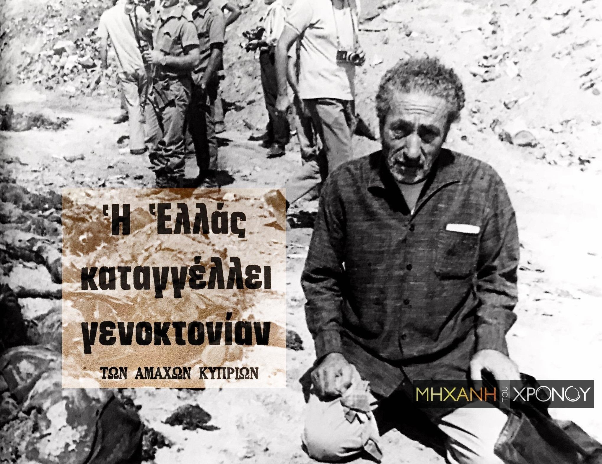 """""""Αττίλας"""". Πώς η χούντα Ιωαννίδη ανέτρεψε τον Μακάριο και άνοιξε τον δρόμο για την τουρκική εισβολή. Το ραδιόφωνο μετέδιδε ότι """"η κατάσταση έχει ηρεμήσει"""""""
