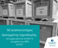 ΕΛΠΕ: Προσφορά 50 αναπνευστήρων, προηγμένης τεχνολογίας, στα Νοσοκομεία αναφοράς για την αντιμετώπιση του COVID-19