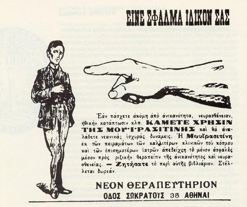 """Τα """"απαγορευμένα"""" φάρμακα και οι διαφημίσεις τους. Το καθαρτικό με σύμβολο τον Γκάντι. Ποια ήταν η Μουϊρασιτίνη για την νευρασθένεια και την ανικανότητα"""