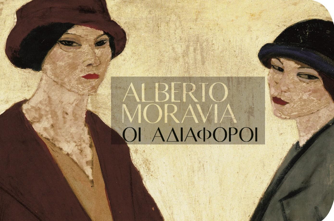 Το παρασκήνιο του  μυθιστορήματος «Οι Αδιάφοροι» του Αλμπέρτο Μοράβια, που έστρωσε το δρόμο για τον Καμύ και τον Σαρτρ. Η καταγγελία για την απάθεια της αστικής τάξης, που επικύρωσε το φασισμό.
