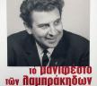 """Ο Δεκάλογος της """"Νεολαίας Λαμπράκη"""". Η νεολαία των 300 χιλιάδων, που ταρακούνησε το πολιτικό σύστημα. Γιατί δήλωναν εθνικόφρονες και πατριώτες ενώ πολεμούσαν την πολιτική ασυδοσία"""
