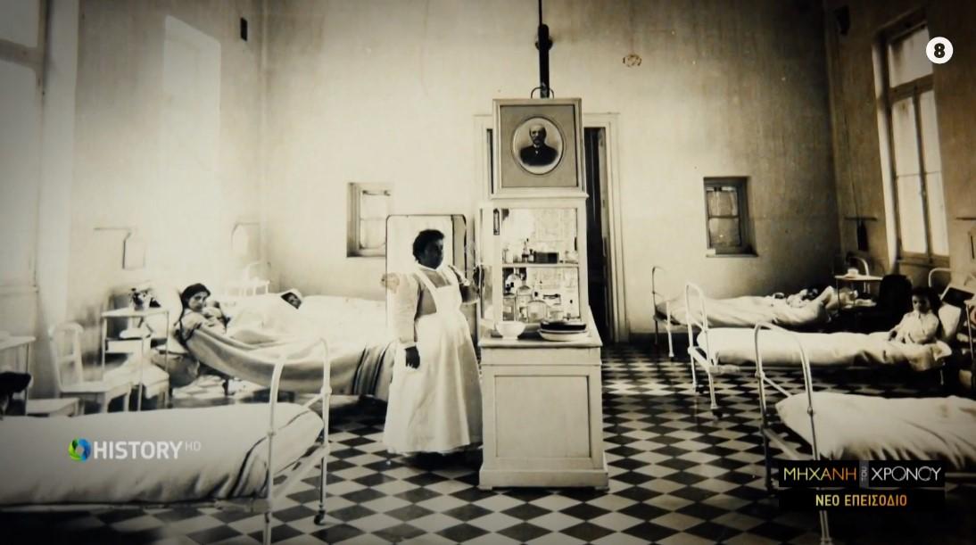 Η ιστορία των νοσοκομείων στην Ελλάδα. Πότε δημιουργήθηκε το υπουργείο υγείας και πως αντιμετώπισε τις επιδημίες. Ο ρόλος της μαμής και του κουρέα. Νέα εκπομπή