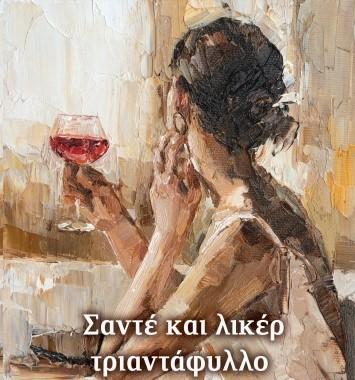 """Η ιστορία μιας γυναίκας, που την """"γλυκοκοίταζε"""" ο πατέρας της, κακοποιήθηκε στη ζωή, αλλά δεν ηττήθηκε. Σαντέ και λικέρ τριαντάφυλλο, το νέο βιβλίο της Πασχαλίας Τραυλού, εκδόσεις Διόπτρα"""