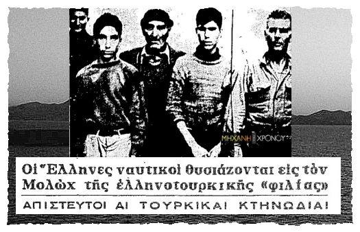 """Ο εμβολισμός και η βύθιση του αλιευτικού """"Μαρίτσα"""" κοντά στα Ίμια το 1962. Τα δολοφονικά πυρά των Τούρκων και η ομηρία τεσσάρων ψαράδων. Ο ηρωικός καπετάνιος"""