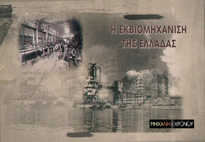 Από το αλέτρι στην εκβιομηχάνιση. Οι επιχειρήσεις που έγραψαν ιστορία στην Ελλάδα. Νέο επεισόδιο