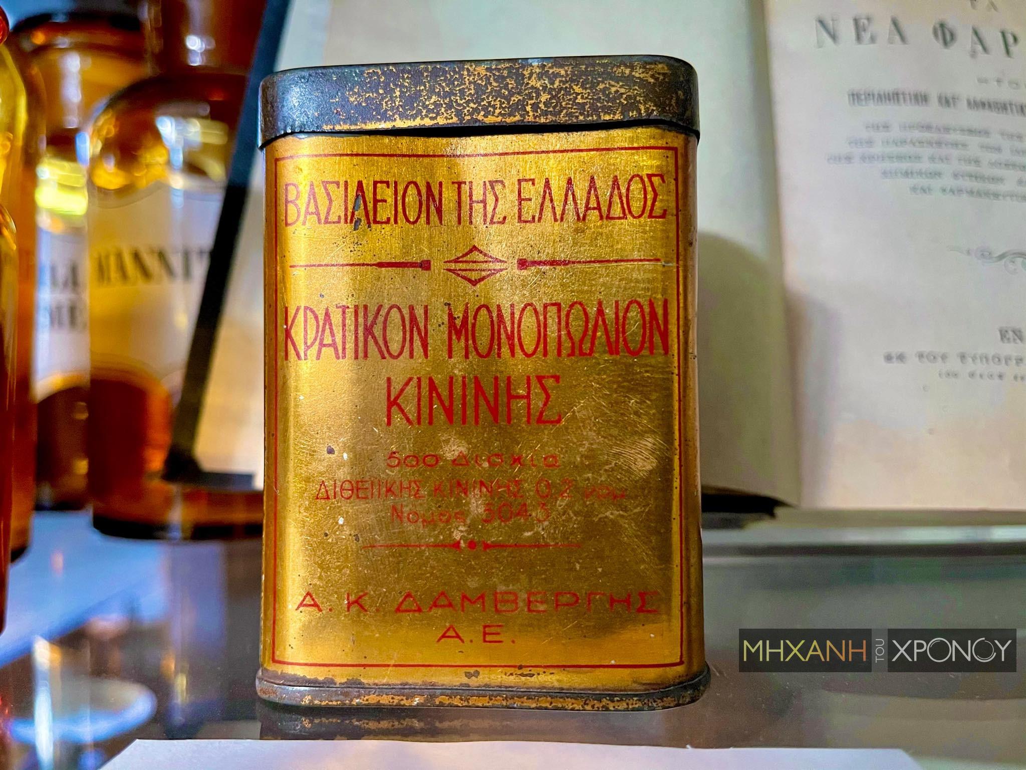 """Κινίνη. Το φάρμακο κατά της ελονοσίας που """"σάρωνε"""" στην Ελλάδα για δεκαετίες. Ήταν κρατικό μονοπώλιο και οι επιτήδειοι τη νόθευαν για να βγάλουν μεγαλύτερες ποσότητες"""