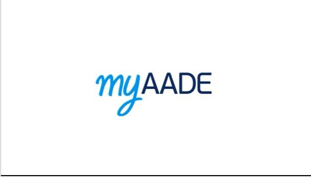 """Τέλος το """"Taxisnet"""". Σε λειτουργία το myAADE – Πως θα λειτουργεί"""