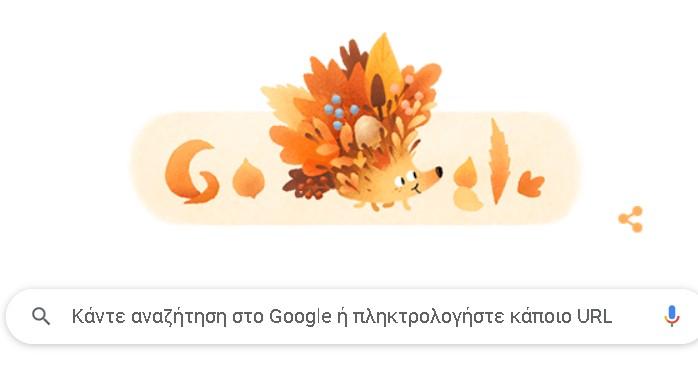 Aφιερωμένο στην έναρξη του φθινοπώρου το doodle της Google