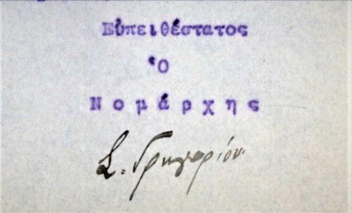 υπογραφή νομάρχη