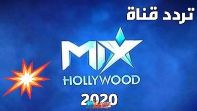 Photo of تردد قناة ميكس هوليود  2020