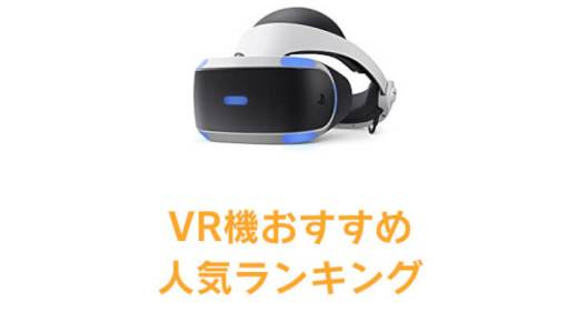 【最新】VR機おすすめ人気ランキング|一瞬で別世界に行けるバーチャルリアリティまとめ