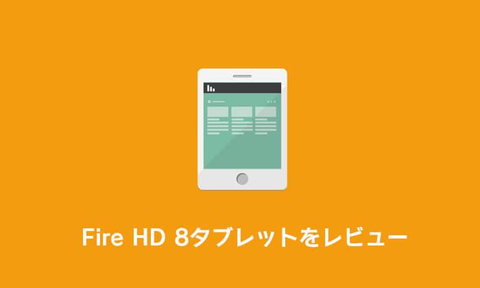 Fire HD 8タブレットをレビュー
