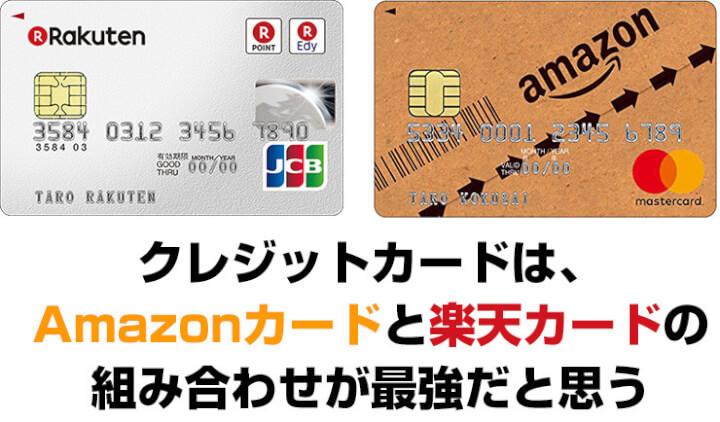 Amazonカード 楽天カード