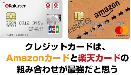 【クレジットカード比較】Amazonカードと楽天カードの組み合わせが最強な件