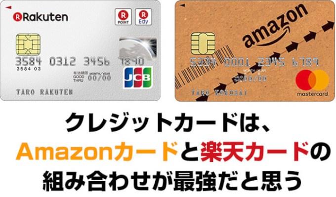 Amazonカードと楽天カード