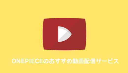 ONEPIECEの映画を無料で観る!おすすめ動画配信サービス【ワンピース】