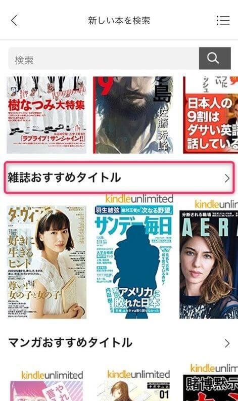 「雑誌おすすめタイトル」