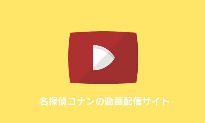名探偵コナンの動画配信サイト