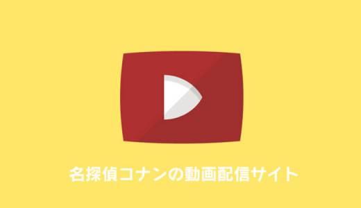 名探偵コナンの映画が無料でみれる動画配信サービス|見放題できるVOD