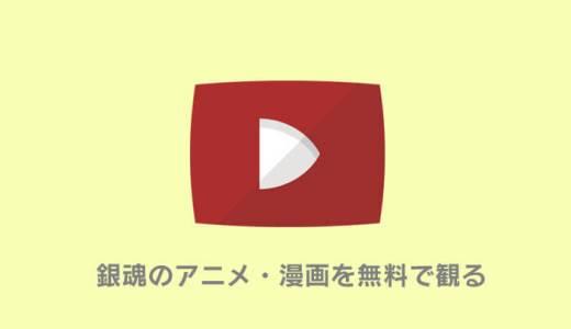 アニメ「銀魂」が無料の動画配信サービスまとめ|実写映画の配信状況も!